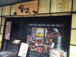 2019/02/22 寧々屋一宮駅前店 Googleストリートビュー屋内版撮影