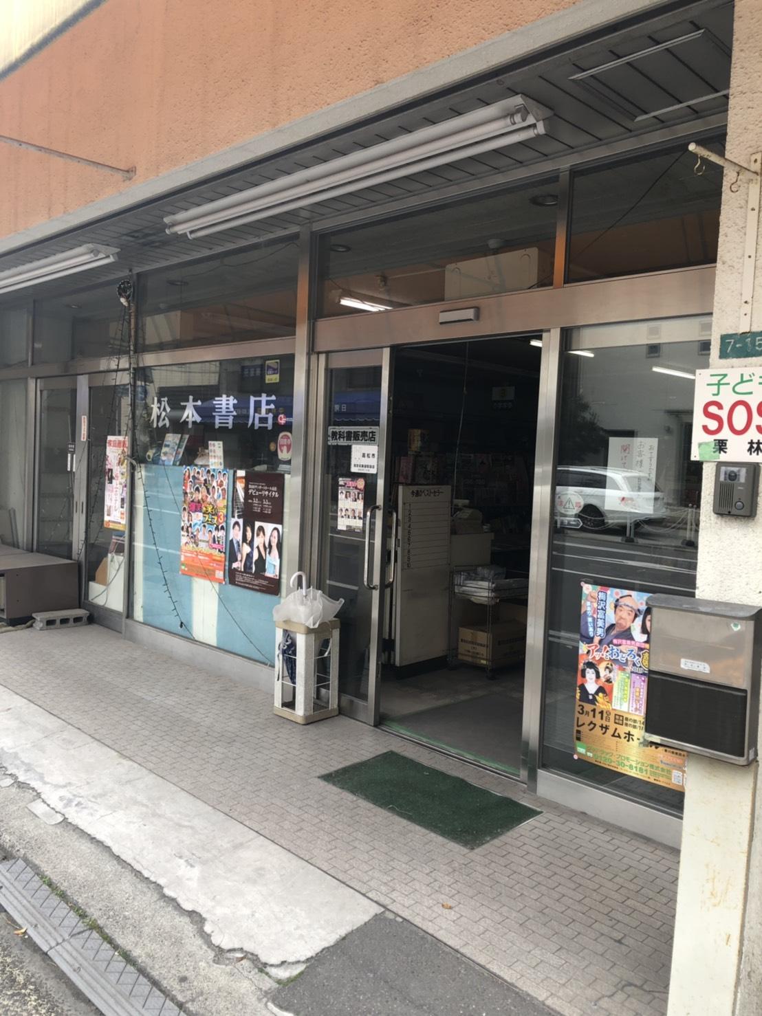 2019/02/22 松本書店 Googleストリートビュー屋内版撮影