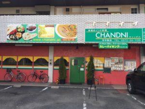 2019/4/1 チャンダニ多治見店Googleストリートビュー屋内版撮影