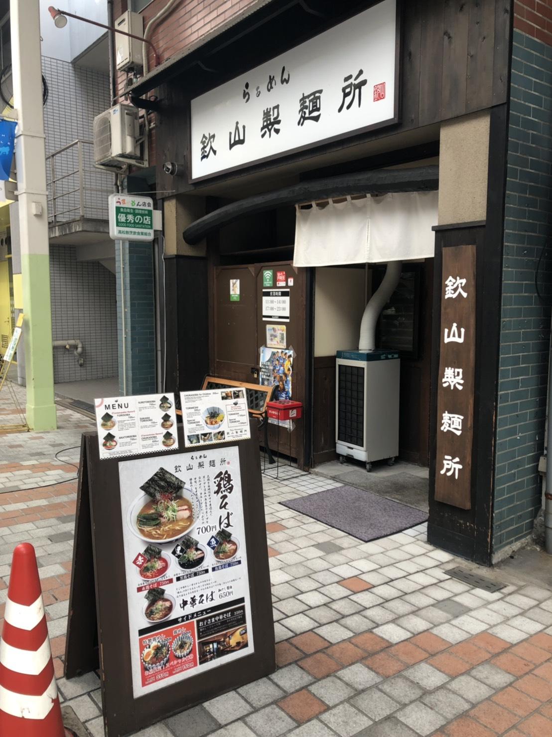 2019/03/28 らぁめん 欽山製麺所Googleストリートビュー屋内版撮影