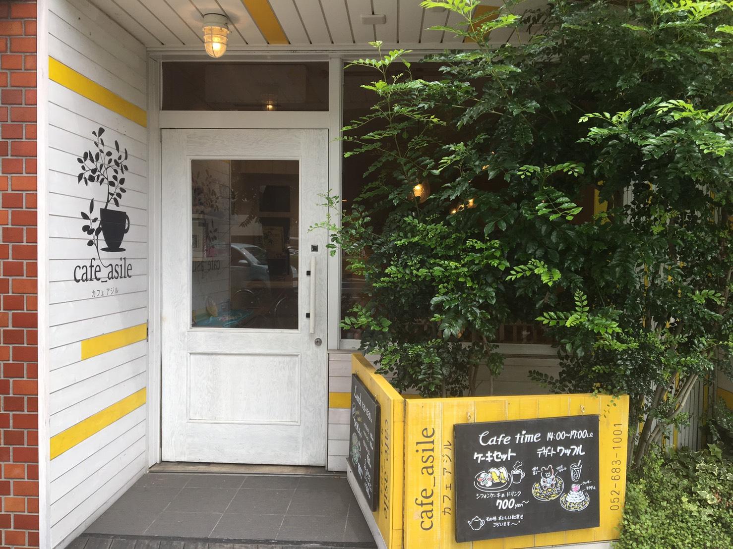 Googleストリートビュー屋内版撮影 茶房 cafe asile