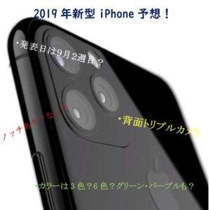 2019/08/28  新型iPhone あれこれ予想!