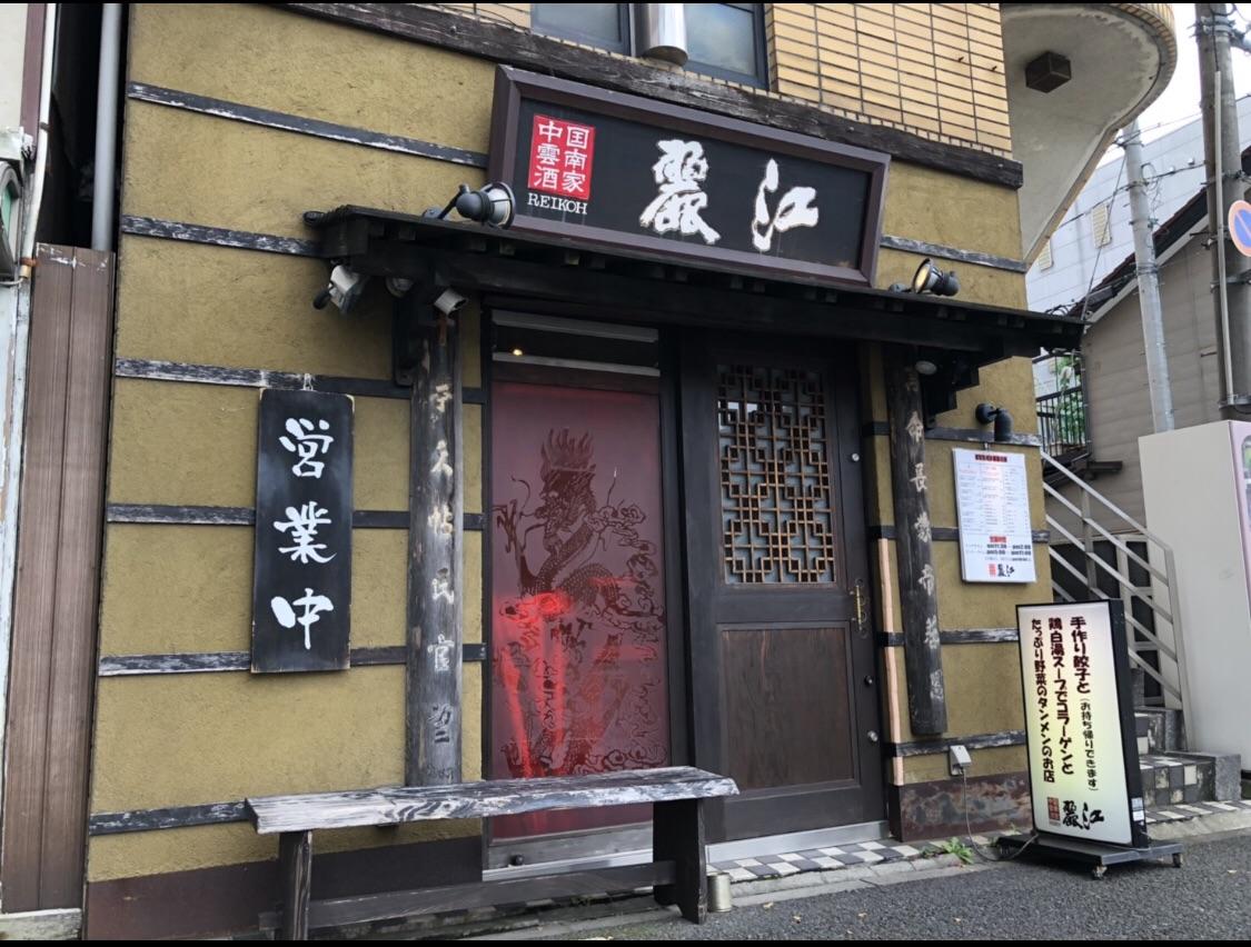 Googleストリートビュー屋内版撮影 中国雲南酒家 麗江 (れいこう)