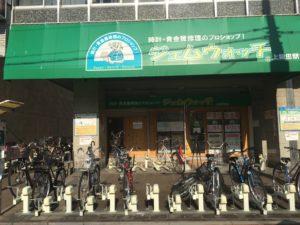 Googleストリートビュー屋内版撮影 ジェムウォッチ上飯田店 .