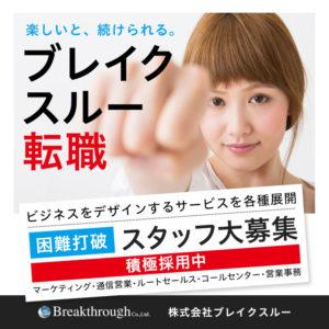 【求人】シフト自由♪コールセンタースタッフ!!