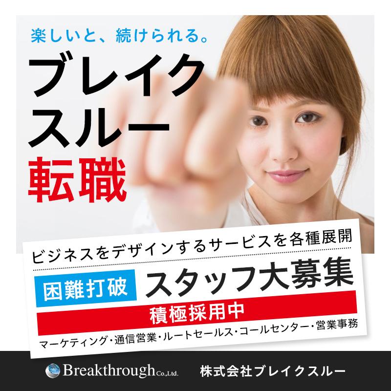 【Googleストリートビュー】撮影スタッフ募集!!