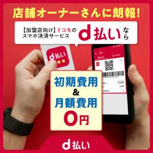 【店舗オーナーさんに朗報】d払い導入で会計時の待ち時間を軽減!!