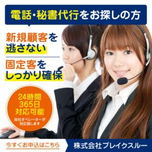 【ビジネスチャンスを逃さない】電話・秘書代行サービス!!