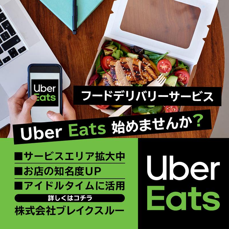 【Uber Eats始めませんか】エリア絶賛拡大中!!
