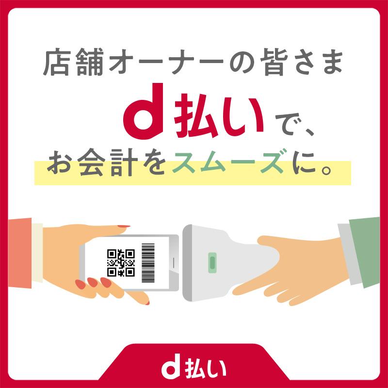 【d払いでお会計をスムーズに!!】0円導入しませんか?