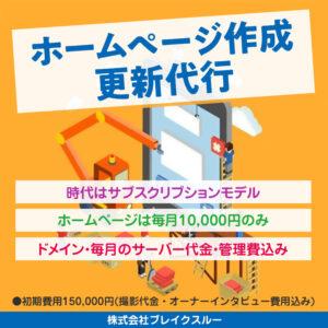 【ホームページ】作成・更新代行も出来ます!!