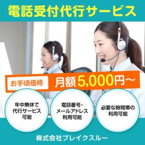 【月額5,000円から】お手頃価格の電話受付サービス!!