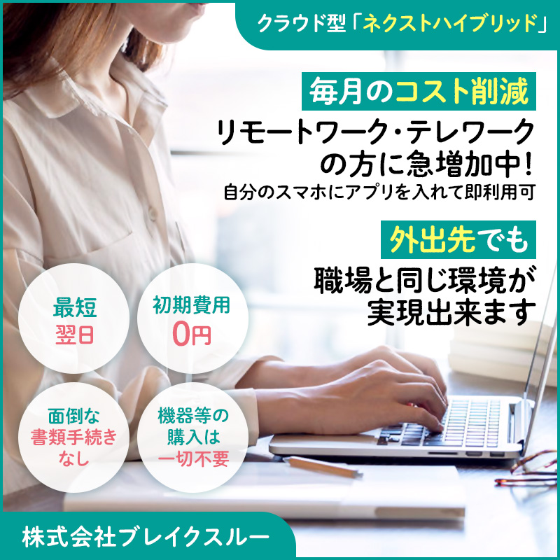 【最新ビジネスフォン】一社2台プレゼント!!