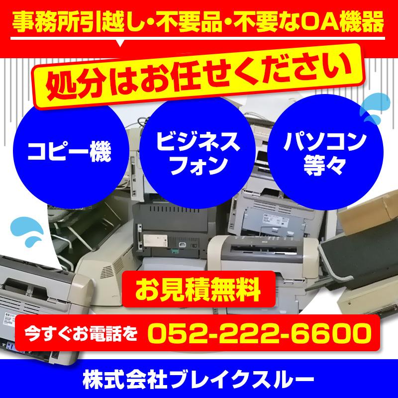 【お任せください!!】不要なOA機器の回収・処分