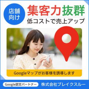 Googleストリートビュー屋内版が何と【無料!!】