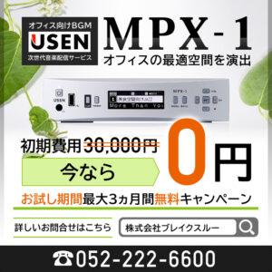【USENオフィス向けMPX-1】オフィス・店舗をワンランク上の空間に!!