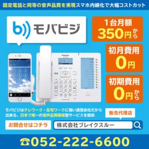 【スマホを内線化】日本唯一の音声品質確保型「モバビジ」