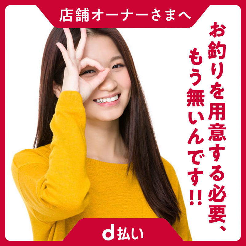 【d払い導入がオススメ】現金の受け渡しなし!!