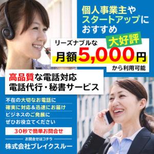 【高品質な電話対応】個人事業主やスタートアップにおすすめ!!
