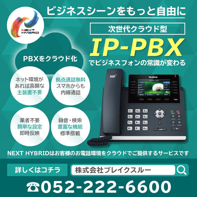【ネクストハイブリッド】在宅ワークでも職場と同じ電話環境を実現!!