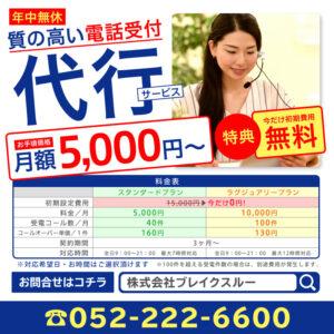 【仕事効率アップ!!】年中無休の電話代行