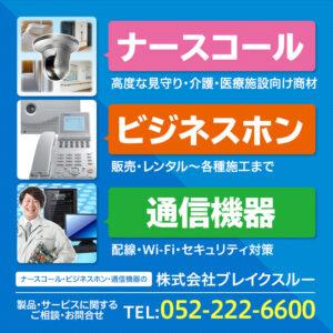 【コストダウンにも繋がる】通信機器のことならお任せください!!