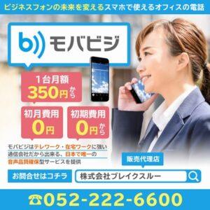 【モバビジ】最高音声品質!1台月額350円から!!