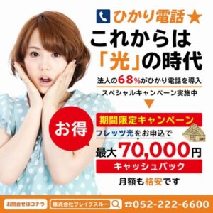 【これからは「光」の時代】最大70,000円キャッシュバック実施中!!