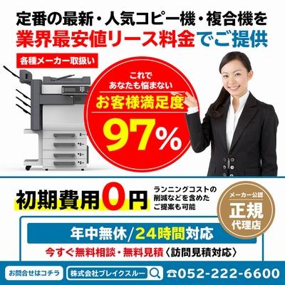 【お客様満足度97%】業界最安値リース料金でご提供!!