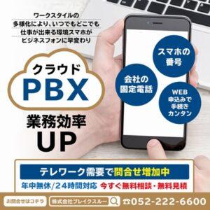 【業務効率アップ】低コストで導入可能!機能豊富な「クラウドPBX」
