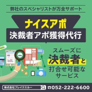 【ナイスアポ】決済者に繋がるアポ獲得代行!!