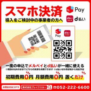 【スマホ決済サービス】「メルペイ」と「d払い」が一度に両方申し込める!!