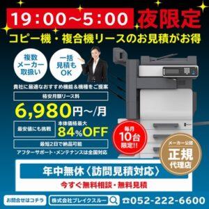 【夜限定!!】コピー機・複合機リースのお見積がお得