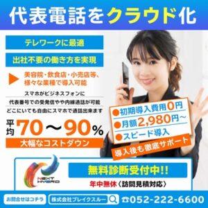 【大幅なコスダウン!!】代表電話をクライド化