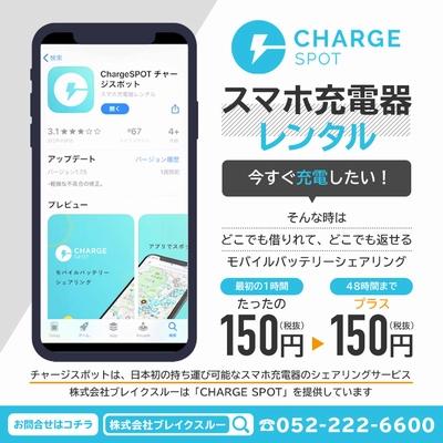 【CHARGE SPOT】スマフォ充電器レンタル
