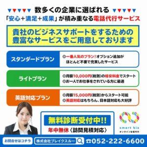 【smart biz】オンライン秘書代行