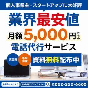 【サービス充実!!】月額5,000円からの電話代行サービス